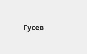Справочная информация: Почта Банк в Гусеве — адреса отделений и банкоматов, телефоны и режим работы офисов