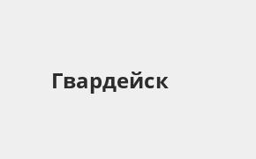 Справочная информация: Отделение Почта Банка по адресу Калининградская область, Гвардейск, площадь Победы, 2А — телефоны и режим работы