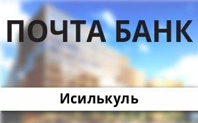 Справочная информация: Почта Банк в Исилькуле — адреса отделений и банкоматов, телефоны и режим работы офисов