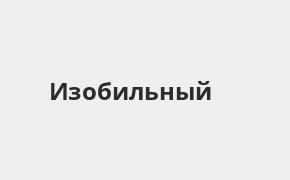 Справочная информация: Отделение Почта Банка по адресу Ставропольский край, Изобильный, улица Ленина, 9 — телефоны и режим работы