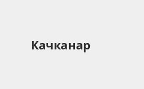 Справочная информация: Отделение Почта Банка по адресу Свердловская область, Качканар, улица Свердлова, 5Б — телефоны и режим работы