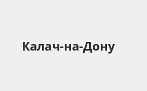 Справочная информация: Банкоматы Почта Банка в Калаче-на-Дону — часы работы и адреса терминалов на карте