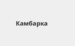 Справочная информация: Отделение Почта Банка по адресу Удмуртская Республика, Камбарка, улица Ленина, 64 — телефоны и режим работы