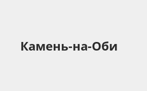 Справочная информация: Отделение Почта Банка по адресу Алтайский край, Камень-на-Оби, улица Пушкина, 14 — телефоны и режим работы