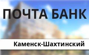 Справочная информация: Почта Банк в Каменск-Шахтинском — адреса отделений и банкоматов, телефоны и режим работы офисов