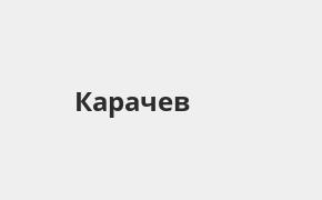 Справочная информация: Почта Банк в Карачеве — адреса отделений и банкоматов, телефоны и режим работы офисов