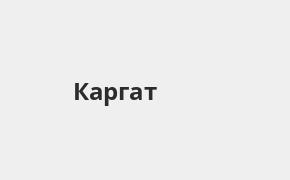 Справочная информация: Банкоматы Почта Банка в Каргате — часы работы и адреса терминалов на карте