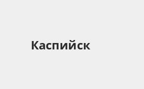 Справочная информация: Банкоматы Почта Банка в Каспийске — часы работы и адреса терминалов на карте