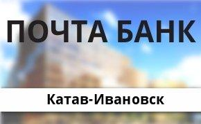 Справочная информация: Банкоматы Почта Банка в Катав-Ивановске — часы работы и адреса терминалов на карте