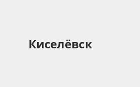 Справочная информация: Отделение Почта Банка по адресу Кемеровская область, Киселёвск, улица 1 Мая, 15А — телефоны и режим работы