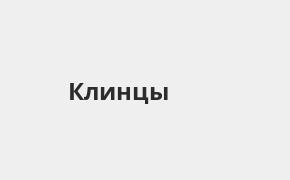 Справочная информация: Отделение Почта Банка по адресу Брянская область, Клинцы, улица Калинина, 141 — телефоны и режим работы