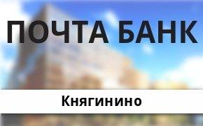 Справочная информация: Почта Банк в Княгинино — адреса отделений и банкоматов, телефоны и режим работы офисов