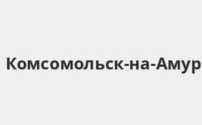 Справочная информация: Банкоматы Почта Банка в Комсомольске-на-Амуре — часы работы и адреса терминалов на карте