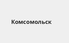 Справочная информация: Банкоматы Почта Банка в Комсомольске — часы работы и адреса терминалов на карте