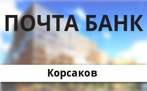 Справочная информация: Банкоматы Почта Банка в Корсакове — часы работы и адреса терминалов на карте
