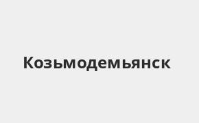 Справочная информация: Почта Банк в Козьмодемьянске — адреса отделений и банкоматов, телефоны и режим работы офисов