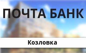 Справочная информация: Банкоматы Почта Банка в городe Козловка — часы работы и адреса терминалов на карте
