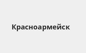 Справочная информация: Почта Банк в Красноармейске — адреса отделений и банкоматов, телефоны и режим работы офисов