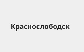 Справочная информация: Банкоматы Почта Банка в Краснослободске — часы работы и адреса терминалов на карте