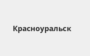 Справочная информация: Почта Банк в Красноуральске — адреса отделений и банкоматов, телефоны и режим работы офисов