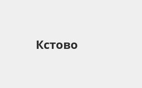Справочная информация: Отделение Почта Банка по адресу Нижегородская область, Кстово, улица 40 лет Октября, 5 — телефоны и режим работы