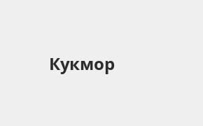 Справочная информация: Банкоматы Почта Банка в Кукморе — часы работы и адреса терминалов на карте