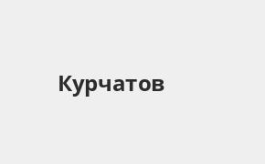 Справочная информация: Почта Банк в Курчатове — адреса отделений и банкоматов, телефоны и режим работы офисов