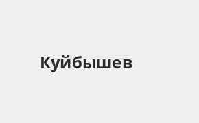 Справочная информация: Почта Банк в Куйбышеве — адреса отделений и банкоматов, телефоны и режим работы офисов
