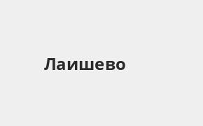 Справочная информация: Банкоматы Почта Банка в Лаишево — часы работы и адреса терминалов на карте