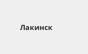 Справочная информация: Банкоматы Почта Банка в городe Лакинск — часы работы и адреса терминалов на карте