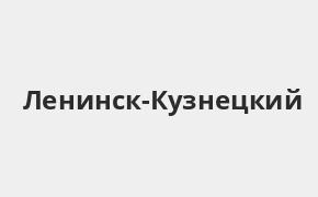 Справочная информация: Банкоматы Почта Банка в Ленинск-Кузнецком — часы работы и адреса терминалов на карте