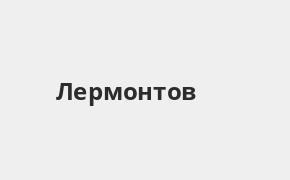 Справочная информация: Почта Банк в городe Лермонтов — адреса отделений и банкоматов, телефоны и режим работы офисов