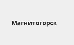 Справочная информация: Банкоматы Почта Банка в Магнитогорске — часы работы и адреса терминалов на карте