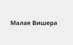 Справочная информация: Банкоматы Почта Банка в Малой Вишере — часы работы и адреса терминалов на карте