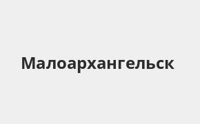 Справочная информация: Банкоматы Почта Банка в Малоархангельске — часы работы и адреса терминалов на карте