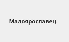 Справочная информация: Отделение Почта Банка по адресу Калужская область, Малоярославец, площадь Маршала Жукова, 5 — телефоны и режим работы