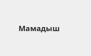 Справочная информация: Банкоматы Почта Банка в Мамадыше — часы работы и адреса терминалов на карте