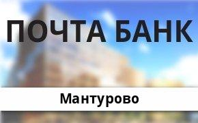 Справочная информация: Банкоматы Почта Банка в Мантурово — часы работы и адреса терминалов на карте
