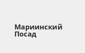 Справочная информация: Банкоматы Почта Банка в Мариинском Посаде — часы работы и адреса терминалов на карте