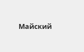 Справочная информация: Банкоматы Почта Банка в Майском — часы работы и адреса терминалов на карте