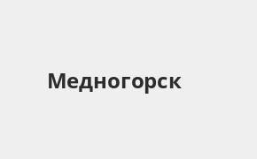 Справочная информация: Почта Банк в Медногорске — адреса отделений и банкоматов, телефоны и режим работы офисов