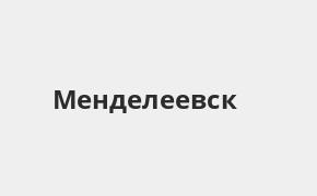 Справочная информация: Банкоматы Почта Банка в Менделеевске — часы работы и адреса терминалов на карте