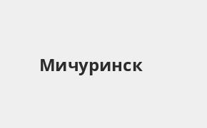 Справочная информация: Отделение Почта Банка по адресу Тамбовская область, Мичуринск, Коммунистическая улица, 62 — телефоны и режим работы