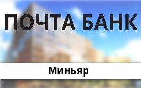 Справочная информация: Банкоматы Почта Банка в городe Миньяр — часы работы и адреса терминалов на карте