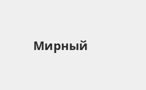 Справочная информация: Почта Банк в Мирном — адреса отделений и банкоматов, телефоны и режим работы офисов