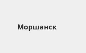 Справочная информация: Банкоматы Почта Банка в Моршанске — часы работы и адреса терминалов на карте