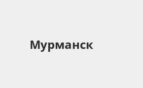 Справочная информация: Почта Банк в Мурманске — адреса отделений и банкоматов, телефоны и режим работы офисов