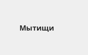 Справочная информация: Банкоматы Почта Банка в Мытищах — часы работы и адреса терминалов на карте
