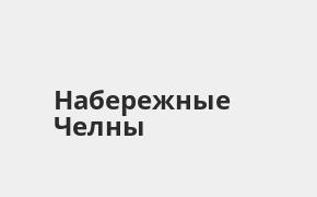 Справочная информация: Банкоматы Почта Банка в Набережных Челнах — часы работы и адреса терминалов на карте