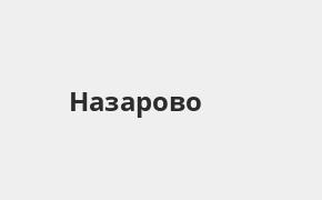 Справочная информация: Банкоматы Почта Банка в Назарово — часы работы и адреса терминалов на карте